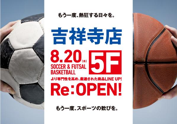 GALLERY・2吉祥寺店リニューアルオープン!