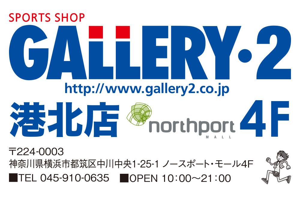 GALLERY・2港北店の店舗情報はこちら