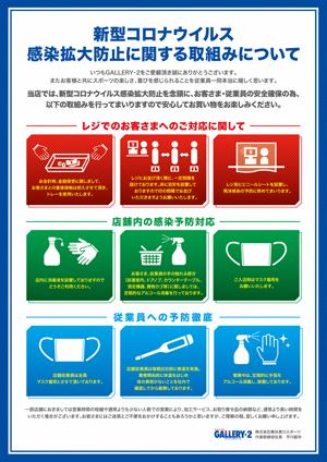 感染予防に関する店舗営業について