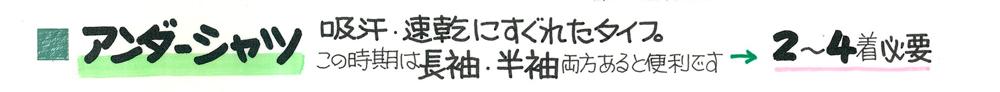 ■アンダーシャツ