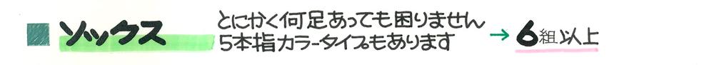 ■ストッキング