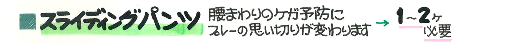 ■スライディングパンツ
